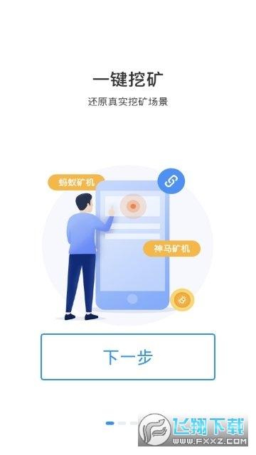 GNC区块链官方排线入口app1.0安卓版截图1