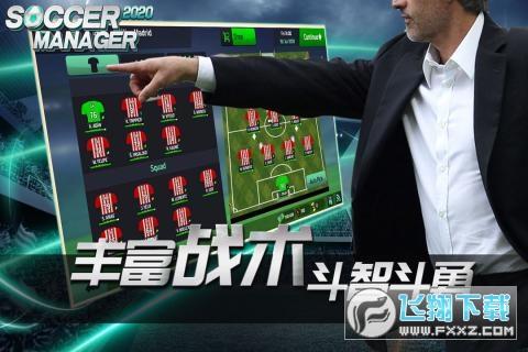 梦幻足球世界2020官方中文版1.2.0正版截图0