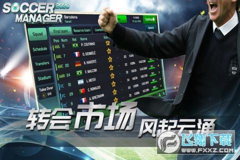 梦幻足球世界2020官方中文版1.2.0正版截图2