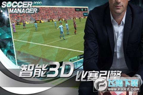 梦幻足球世界2020官方中文版1.2.0正版截图3