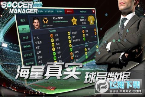 梦幻足球世界无限币版1.2.0移动版截图0