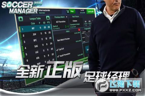 梦幻足球世界无限币版1.2.0移动版截图3