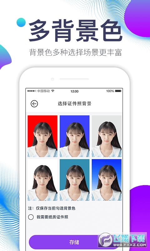美图证件照换底色app3.4.5免费版截图2
