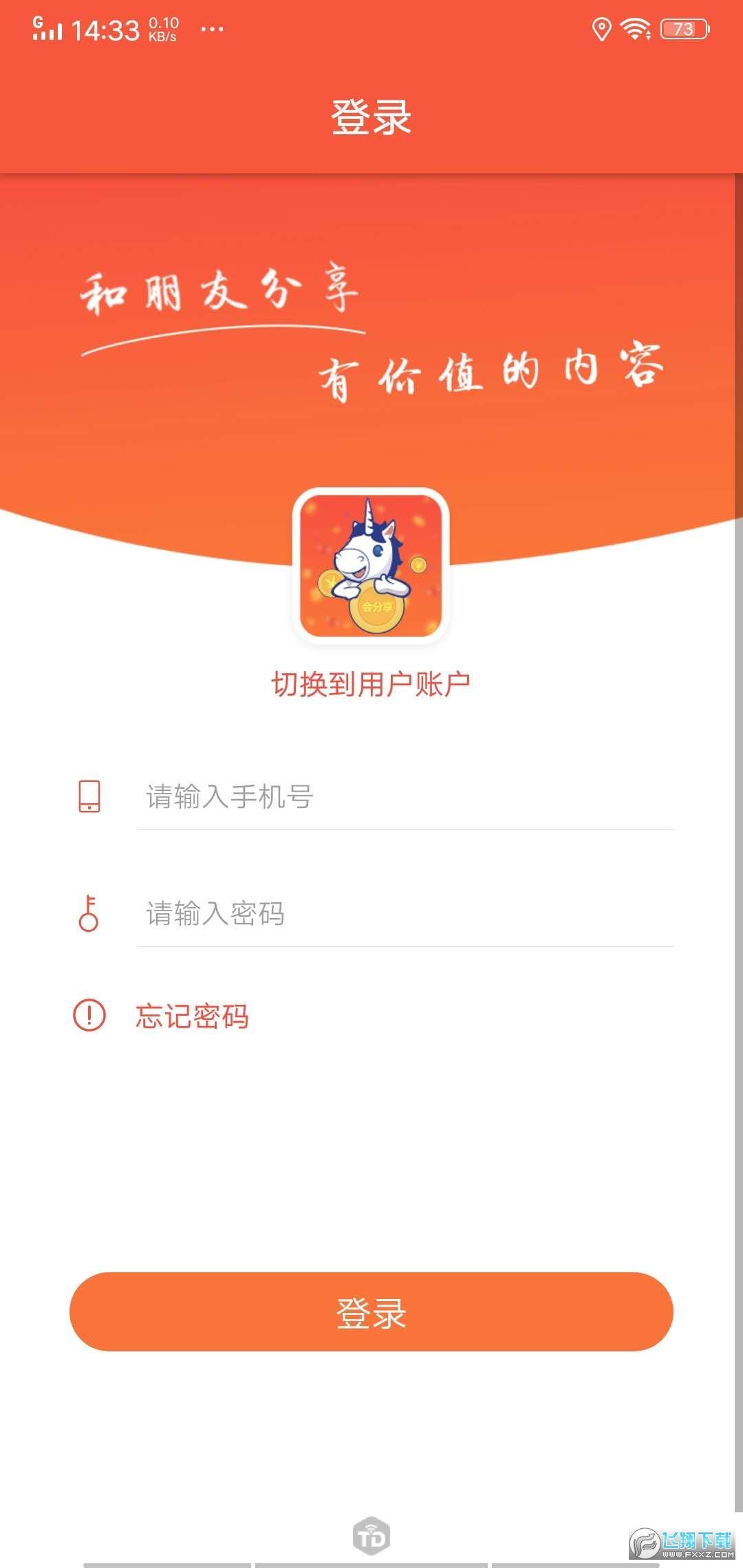 会分享发圈app1.0最新版截图0