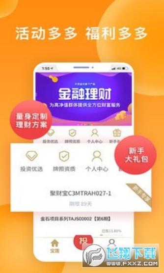天安宝莲官方app1.2.1免费版截图0