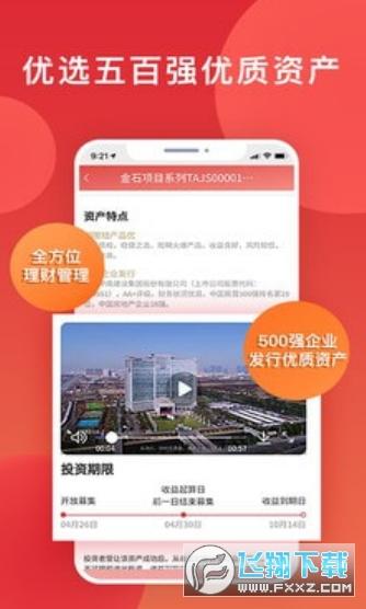 天安宝莲官方app1.2.1免费版截图1