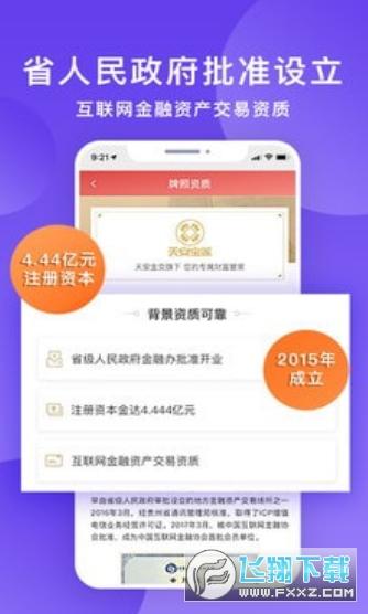天安宝莲官方app1.2.1免费版截图2