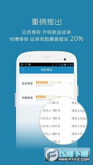 钱伽兼职赚钱app1.21免费版截图1