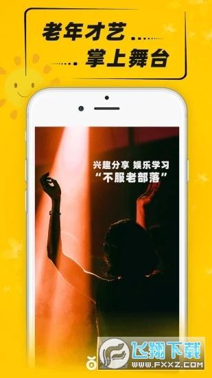 艺百app中老年社交
