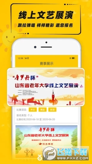 艺百app中老年社交v1.0.10安卓版截图1