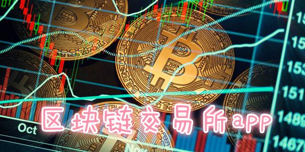 虚拟货币交易平台_交易所平台币排行榜_正规区块链交易