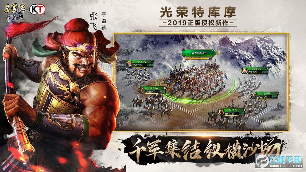 三国志战略版oppo官方版v2008最新版截图3