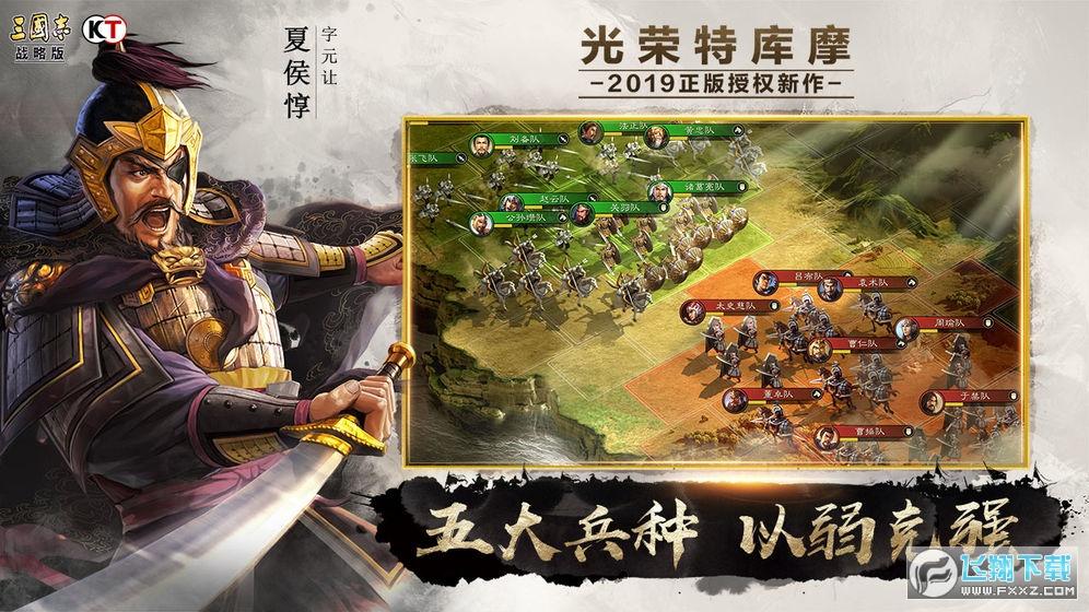 三国志战略版oppo官方版v2008最新版截图2