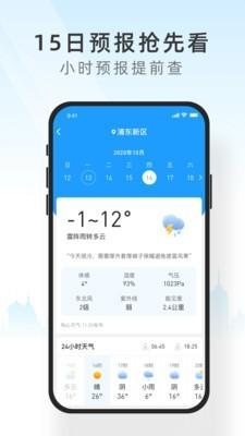 知心天气预报app官方版3.3.1最新版截图0