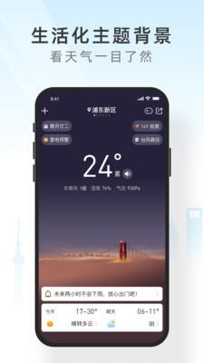 知心天气预报app官方版3.3.1最新版截图3