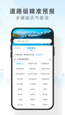 知心天气预报app官方版3.3.1最新版截图1