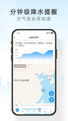 知心天气预报app官方版3.3.1最新版截图2