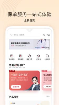 招商仁和人寿appv2.0.4最新版截图3