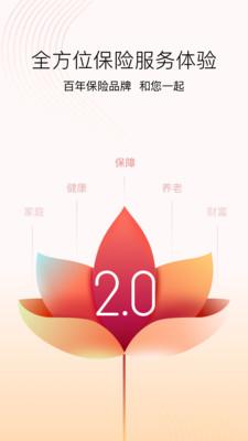 招商仁和人寿appv2.0.4最新版截图2