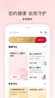 招商仁和人寿appv2.0.4最新版截图0