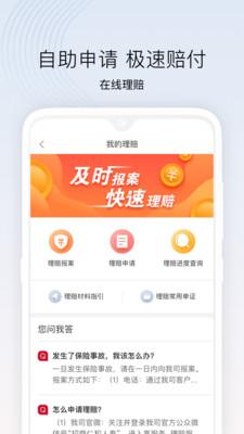 招商仁和人寿appv2.0.4最新版截图1