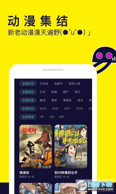 水母二次元视频社区appV1.10.0.139安卓版截图0