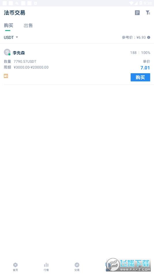 BiBull交易所appv4.6.5 安卓版截图3