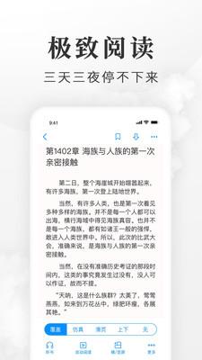 企鹅小说每天秒赚1元app1.0.0免费版截图1