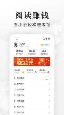 企鹅小说每天秒赚1元app1.0.0免费版截图3