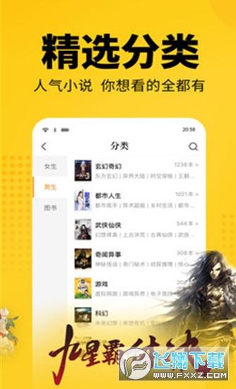 2020香糖小说免费阅读app2.0.4最新版截图0
