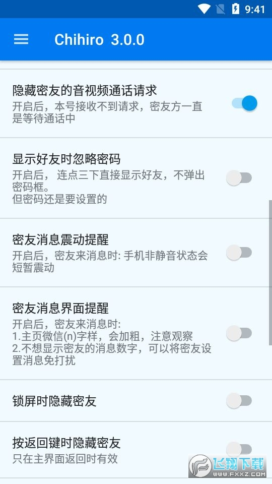 Wechat Chums微信密友2020最新版v3.0安卓版截图0