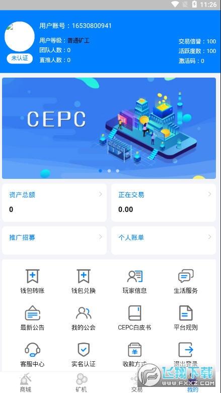 CEPC慈善环保链挖矿app1.0.0官网版截图1