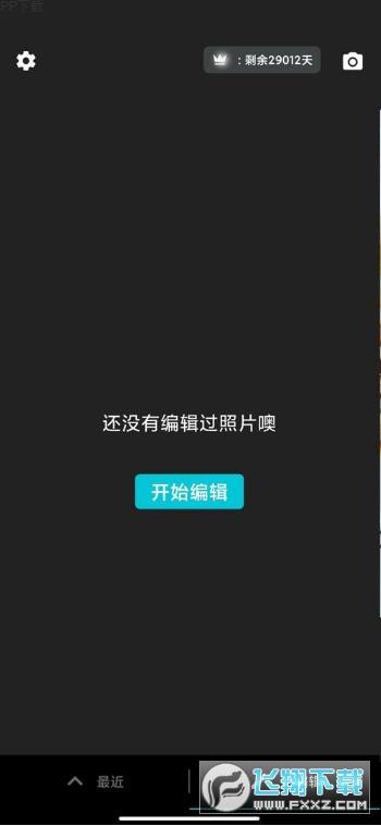 Lumii安卓版v1.195.53专业版截图2