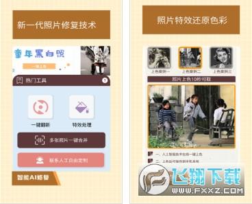 照片修复助手appv13.0 官方版截图0