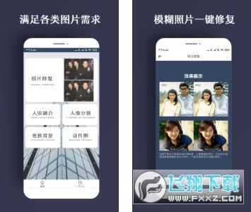 修复照片appv1.0.2 安卓版截图1