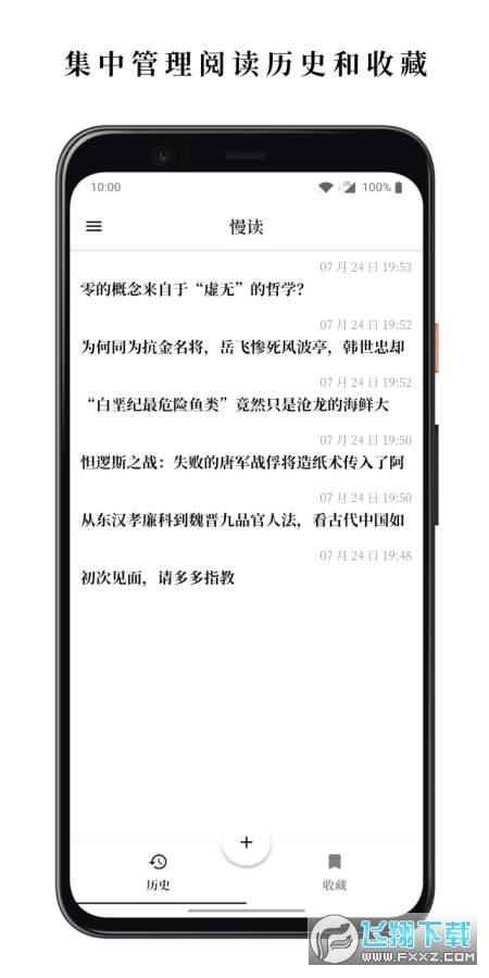 慢读app官方版1.1.1截图0