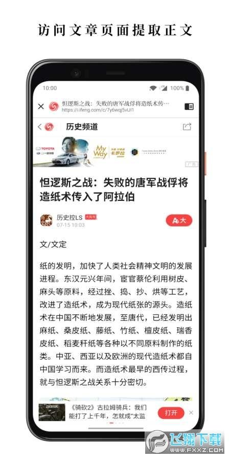 慢读app官方版1.1.1截图1