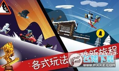 滑雪大冒险无限金币无限钻石破解版v2.3.8修改器版截图1