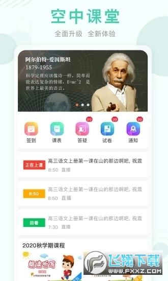 启课通空中课堂官方app1.2手机版截图0