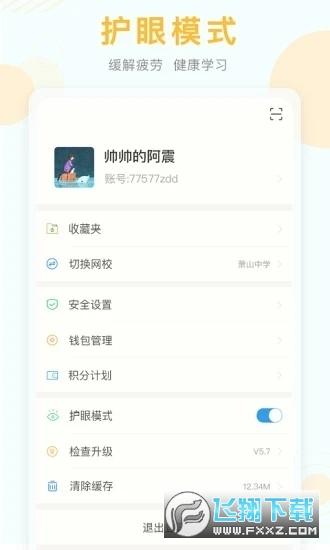 启课通空中课堂官方app1.2手机版截图1