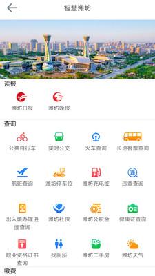 潍坊融媒新闻客户端1.0.0最新版截图0