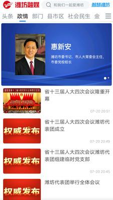 潍坊融媒新闻客户端1.0.0最新版截图1