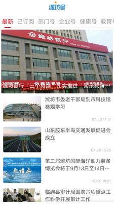 潍坊融媒新闻客户端1.0.0最新版截图2