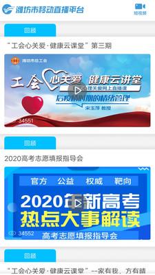 潍坊融媒新闻客户端1.0.0最新版截图3