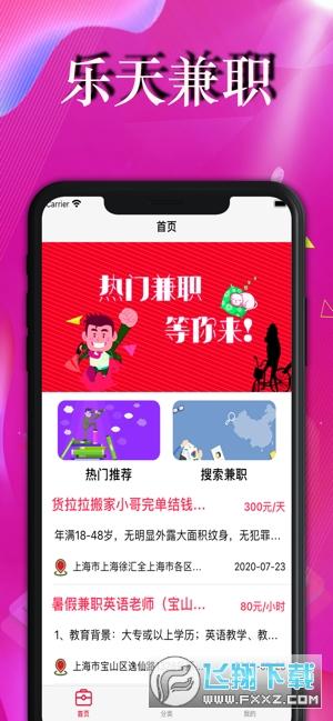 乐天兼职app1.21最新版截图1