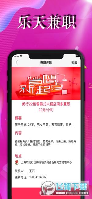 乐天兼职app1.21最新版截图2
