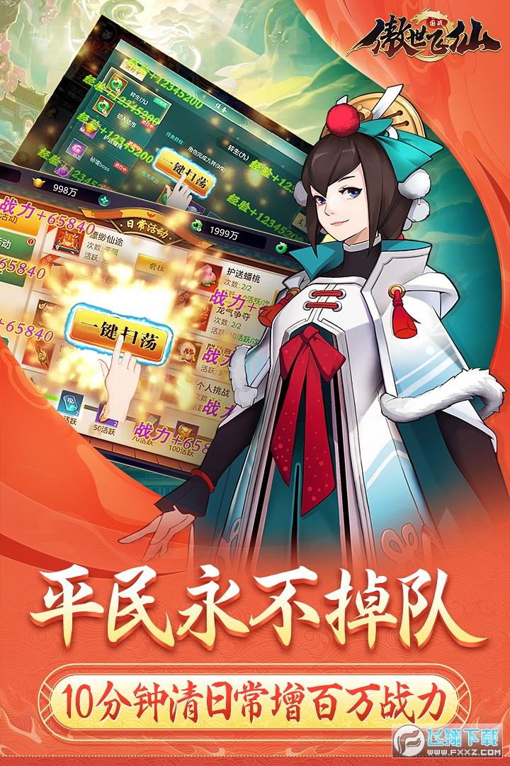 傲世飞仙国战抖音版本1.06官网版截图2