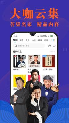 小米收音机app最新版v1.0.400安卓版截图3