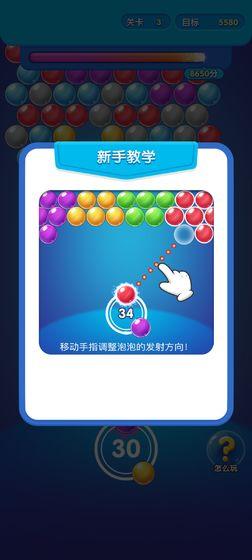泡泡龙赚赚赚游戏v1.0.0官方版截图1