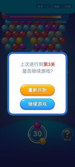 泡泡龙赚赚赚游戏v1.0.0官方版截图2